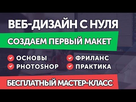 Веб-Дизайн С Нуля. Photoshop. Занятие Для Начинающих