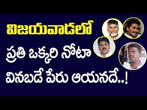 విజయవాడలో ప్రతి ఒక్కరి నోటా వినపడే పేరు..! Vijayawada Public Opininon | AP Survey | Chandrababu
