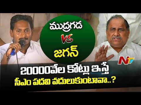 Mudragada Padmanabham Press Meet On AP Political Parties Stand On Kapu Reservation Issue | NTV