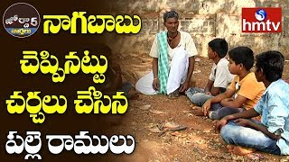 Village Ramulu Comedy On TV Debate | Nagababu Style | Jordar News  | hmtv