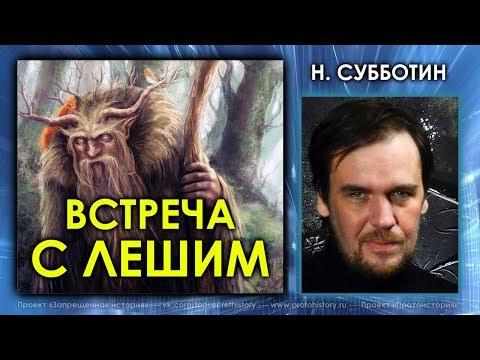 Николай Субботин. Встреча с лешим