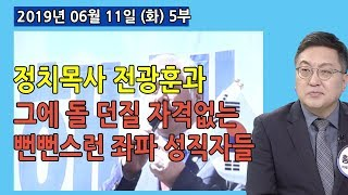 5부 정치목사 전광훈과  그에 돌 던질 자격없는 뻔뻔스런 좌파 성직자들 (2019.06.11) [정치분석]