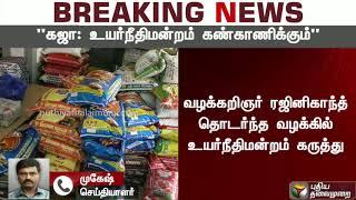 BREAKING: கஜா  பாதித்த பகுதிகளில் அரசு மேற்கொள்ளும் நிவாரணப் பணிகளை உயர்நீதிமன்றம் கண்காணிக்கும்