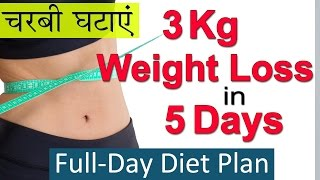 3 Kg वज़न घटाएं in 5 Days | Full Day Diet Plan For Weight Loss in Hindi | Lose Weight Fast
