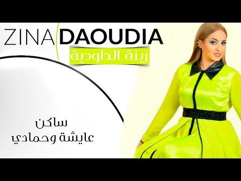 download lagu Zina Daoudia - SWAKEN EXCLUSIVE  زينة الداودية - ساكن عايشة وحمادي حصريأ  صيف 2016 gratis