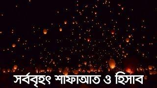সর্ববৃহৎ শাফাআত এবং হিসাব (জীবন – মৃত্যু – জীবন: পর্ব ৬) | Bangla Islamic Reminder