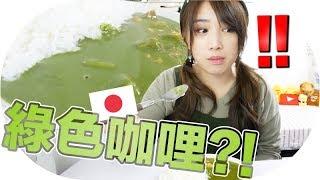 【開箱】綠色抹茶咖喱...?來自日本宇治抹茶老店?!EVERYTHING FROM JAPAN | Mira