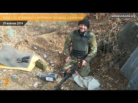 «Сепаратисти виявились більшими людьми слова, аніж деякі наші генерали» – боєць з 32-го блокпосту