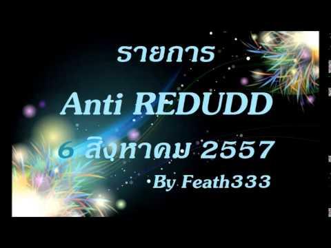 Anti REDUDD  6 8 2557
