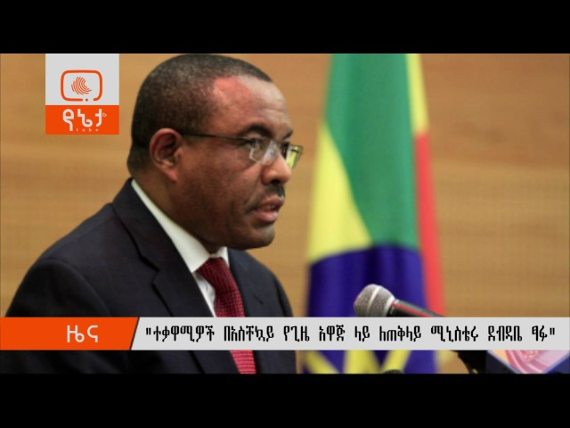 Ethiopian Opposition Parties Wrote An Open Letter For The Prime Minister
