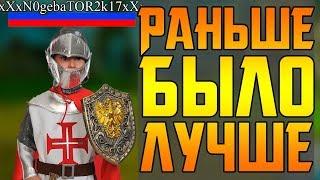 ДЕГРАДАЦИЯ MMORPG