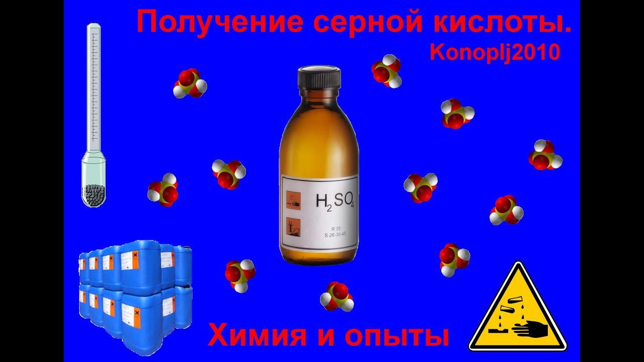 Как сделать серная кислоту в домашних условиях 137