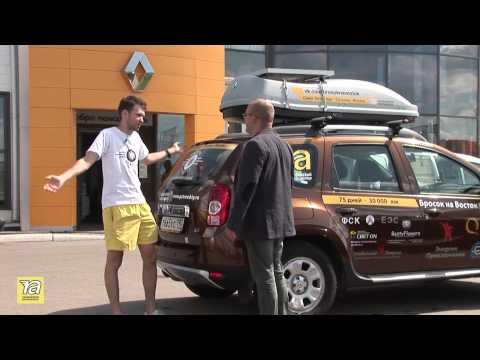 «Бросок на Восток» - впечатляющее путешествие на Renault Duster из Петербурга на Сахалин