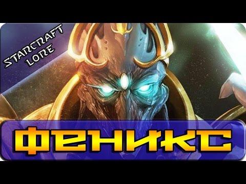 История StarCraft [ЛОР] - ФЕНИКС (Fenix)