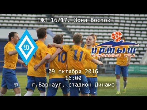 Запись матча. ПФЛ. Зона Восток. ФК Динамо(Барнаул) - ФК Иртыш (Омск).