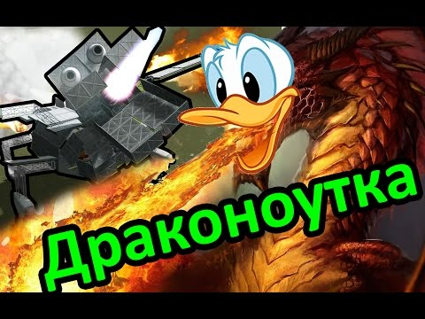 Kerbal Space Program (KSP)  - Драконоутка (клип)