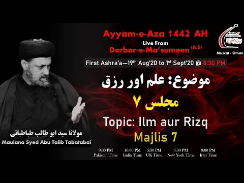 Speech_Night Of 6th Muharram By Maulana Syed Abu Talib Tabatabai_Ayyam-e-Aza 1442_25th Aug'20_(HD)