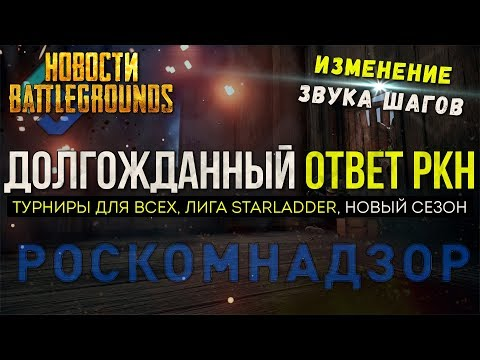 PUBG ОТВЕТ ОТ РКН И ЛИГА STARLADDER ДЛЯ ТЕБЯ / PLAYERUNKNOWN'S BATTLEGROUNDS ( 29.08.2018 )