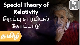 The Theories of Einstein ஐன்ஸ்டீன் கோட்பாடுகள் | Ep 01 - Special Theory of Relativity