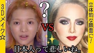 【3Dメイク】日本人が外国人さんに憧れた結果。