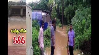 MLA Sriram Rajagopal Review On Heavy Rains At Jaggaiahpet | Krishna