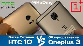 HTC 10 vs Oneplus 3: Битва Титанов