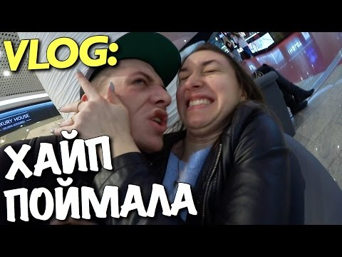 VLOG: ЮЛЯ ПОЙМАЛА ХАЙП / Андрей Мартыненко