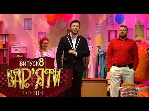 Вар'яти (Варьяты) - Сезон 2. Випуск 8 - 20.12.2017