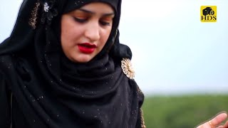 Arfana klaam by Sidra Ramzan - New Naat Sharif Album 2017 - Very Beautiful Kalam