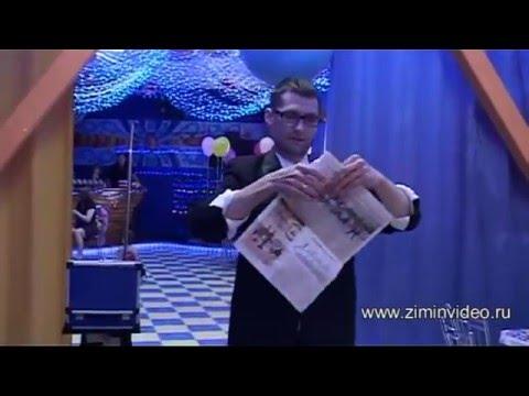 Фокусы  для детей - волшебная газета