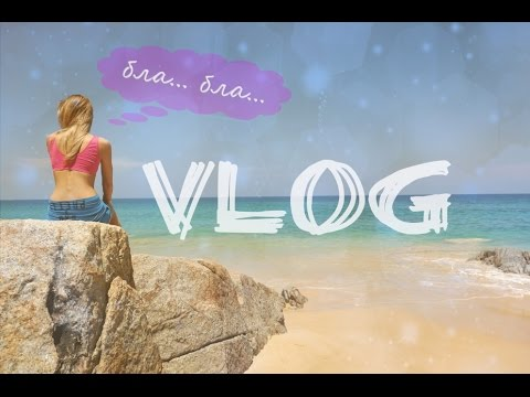 VLOG: Thailand, Phuket, Naithon Beach - райское место / Нытье начинающего блогера