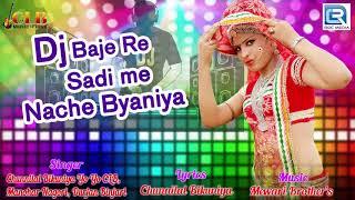 शादी के सीजन का ऐसा शादी डांस गीत आपने कही नहीं सुना होगा: Dj Baje Re Sadi Mein | Rajasthani DJ Song