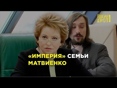 Чем владеет Валентина Матвиенко?