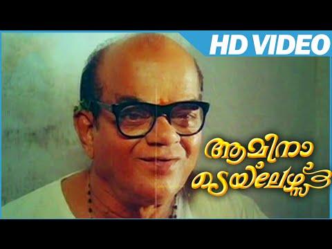 Amina Tailors Malayalam Comedy Movie | Scenes | Kuthiravattam Pappu Comedy | Sankaradi