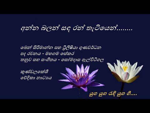Anna Balan Sanda -  Ben Sirimanna And Trelicia Gunawardena video