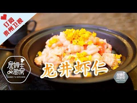 陸綜-詹姆士的廚房-20180711-龍井蝦仁