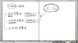 高校物理解説講義:「半導体」講義2