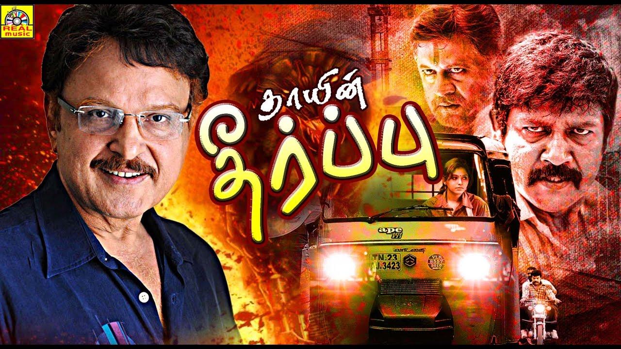 Super Hit Tamil Full Movie | THAYIN THEERPPU | Tamil Full Movie
