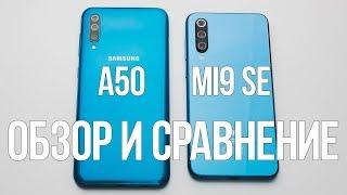 Samsung Galaxy A50 vs Xiaomi MI9 SE - Обзор, детальное сравнение, тест камер 😎