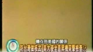 台湾核武器研究被美制止内幕