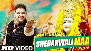 Sheranwali Maa I Punjabi Devi Bhajan I SUMANGAL ARORA I Full Audio Song I Navratri Special