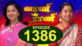 வாணி ராணி - VAANI RANI -  Episode 1386 - 07/10/2017
