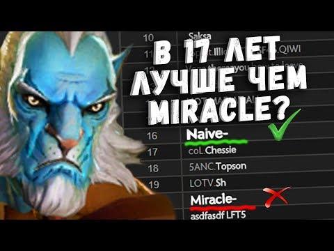 17 ЛЕТ - ТОП 15 ЕВРОПЫ! ГЕНИЙ НА ФАНТОМ ЛАНСЕРЕ ДОТА 2