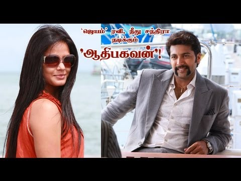 AathiBhagavan 2nd Trailer | Latest Tamil Film | Ameer, Yuvan, Jayam Ravi, Neetu Chandra