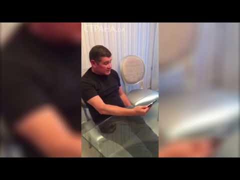 Пленки Онищенко. Переговоры с НАБУ | Страна.ua