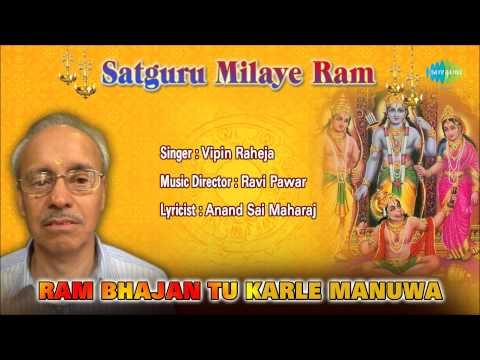 Ram Bhajan Tu Karle Manuwa | Hindi Devotional Song | Vipin Raheja video