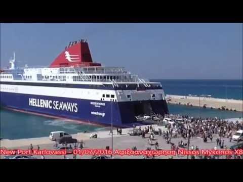 Nissos Mykonos 01/07/2016 - Νεα προβλητα λιμενος Καρλοβασου - 8Χ