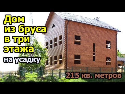 Трехэтажный дом из бруса 11х12 на усадку