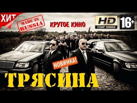 Русская Мафия в фильме Трясина Криминальный Боевик 2017 в HD качестве