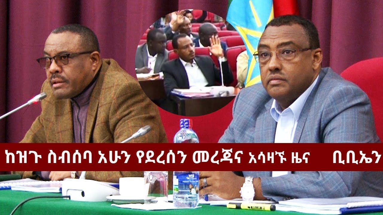 BBN Daily Ethiopian News March 23, 2018